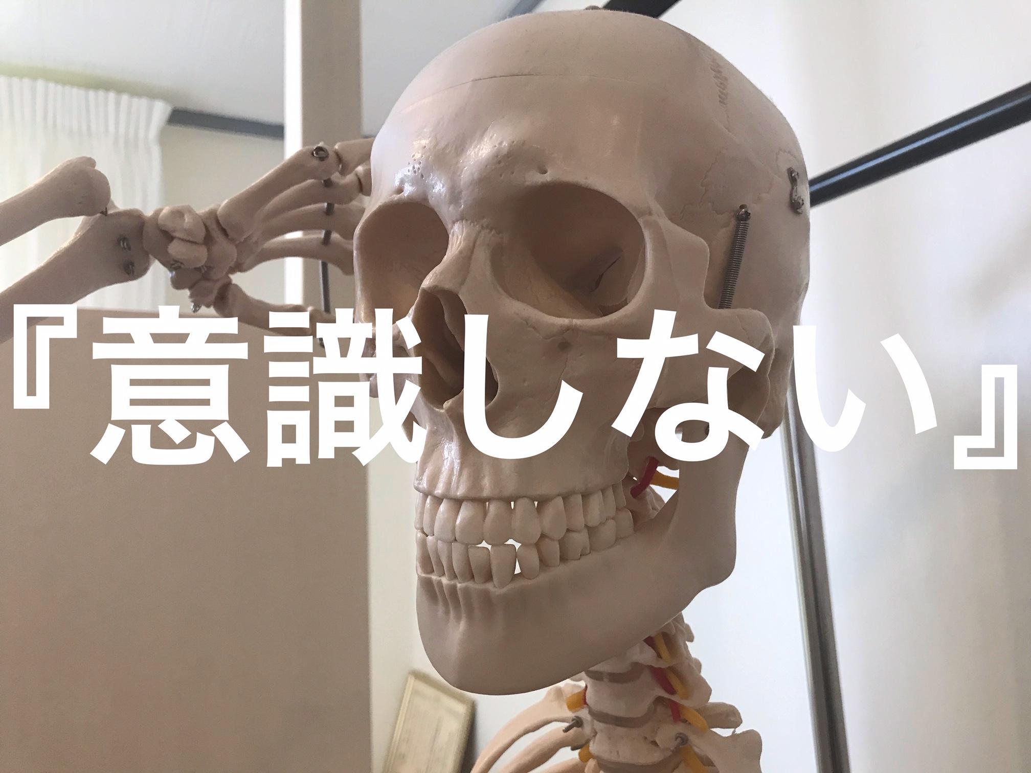 整骨院Axis
